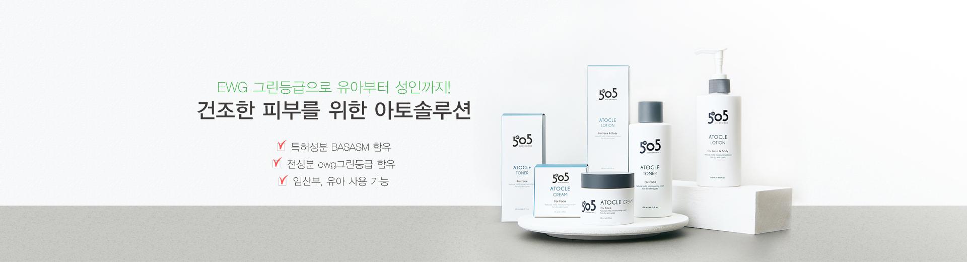 닥터505 아토클 솔루션